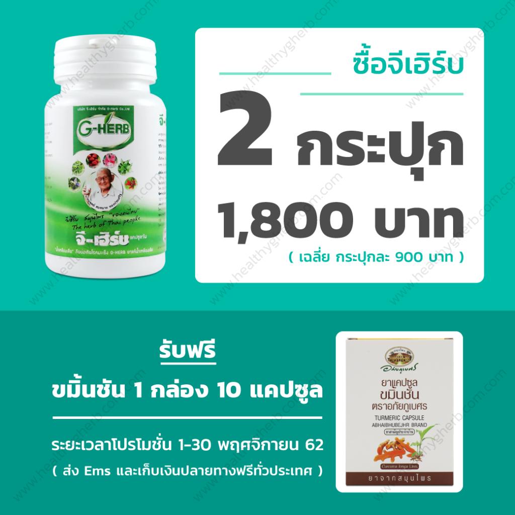 healthygherb_1_1040x1040