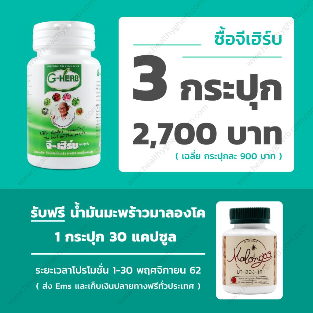 healthygherb_2_1040x1040