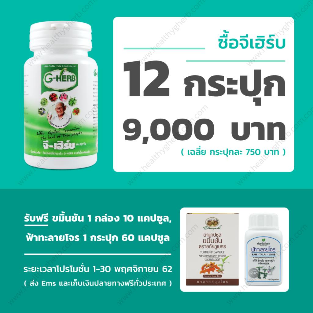 healthygherb_4_1040x1040