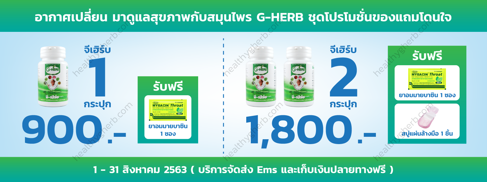 healthygherb-Promotion-Aug-2020