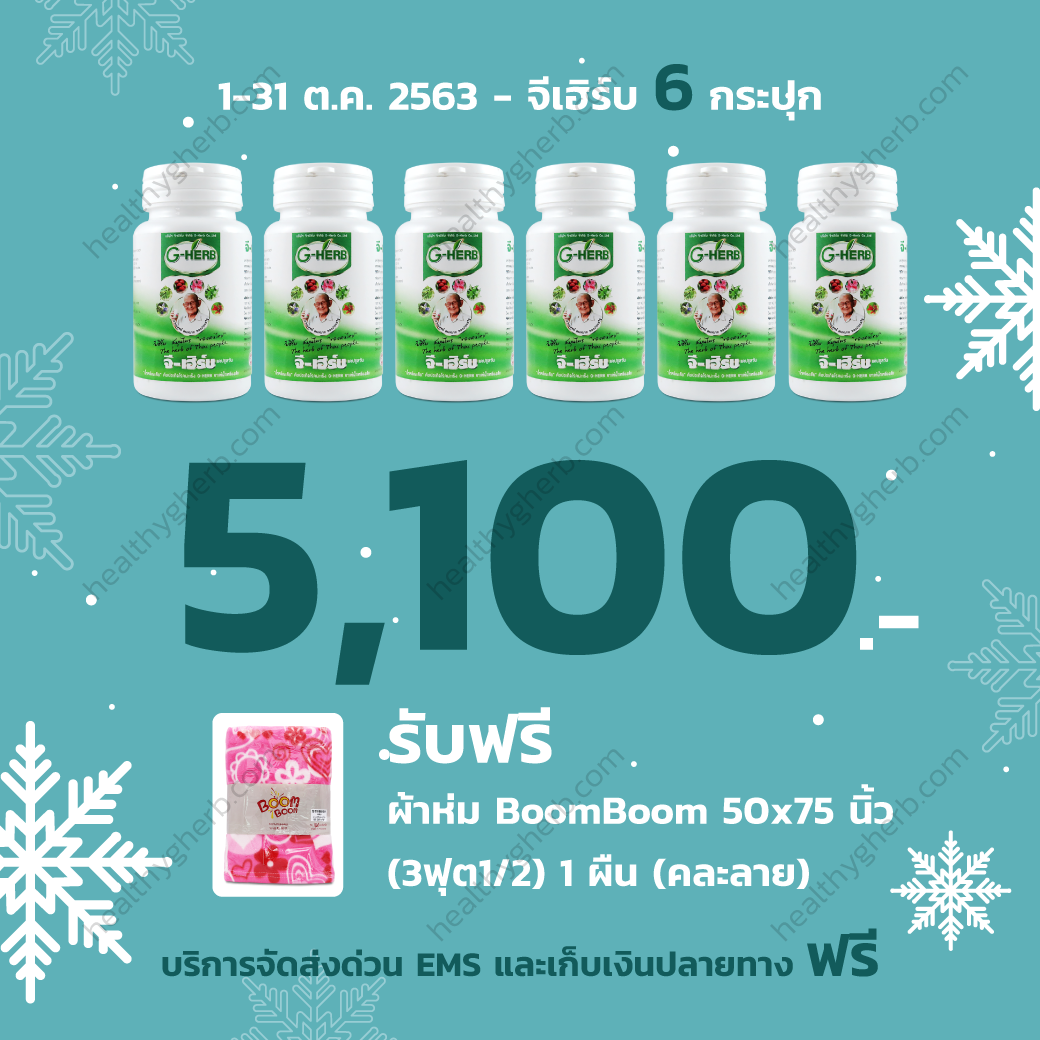 healthygherb-Promotion-Oct.-2020-1
